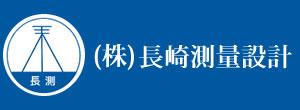長崎測量設計のブログ